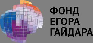 Фонд Егора Гайдара. Просветительская деятельность.