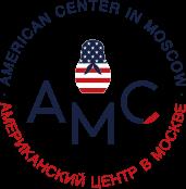 Американский Центр в Москве